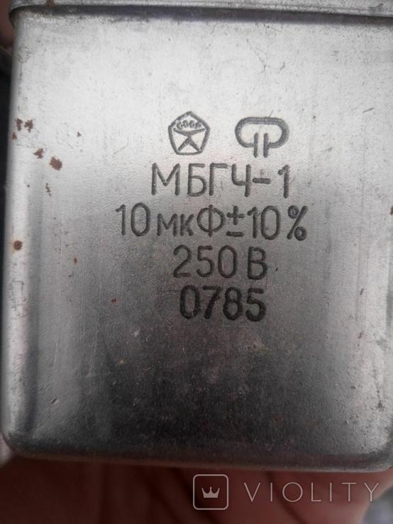 Конденсатор МБГЧ 10мкФ 250В, фото №2
