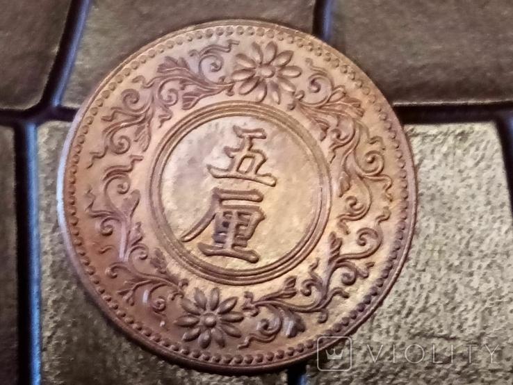 1/2 сен Японія 1890-х-Високоякісна копія, фото №3