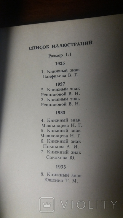Книжные знаки мастеров графики.М.И.Поляков 1980г. 20000 тираж., фото №3