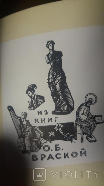 Книжные знаки мастеров графики.М.И.Поляков 1980г. 20000 тираж., фото №7