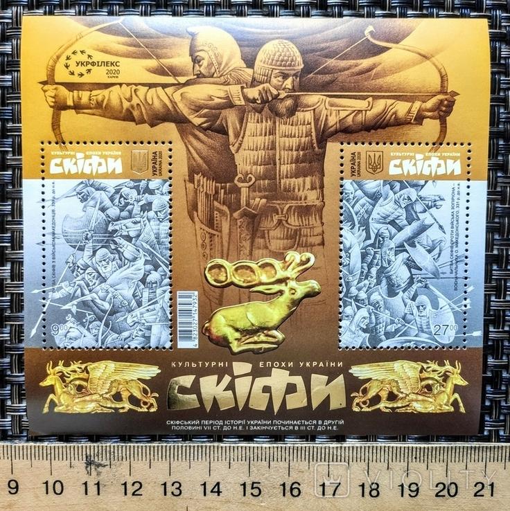 Почтовая марка. Скифы, фото №2