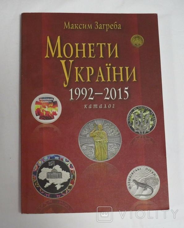 Каталог Монети України 1992-2015 Максим Загреба, фото №2