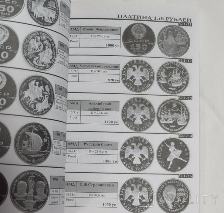 Каталог Конрос памятные и юбилейные монеты СССР и РФ из драгоценных металлов, фото №5