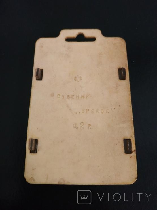 Брелок СССР. Сувенир. В родной коробке, фото №7
