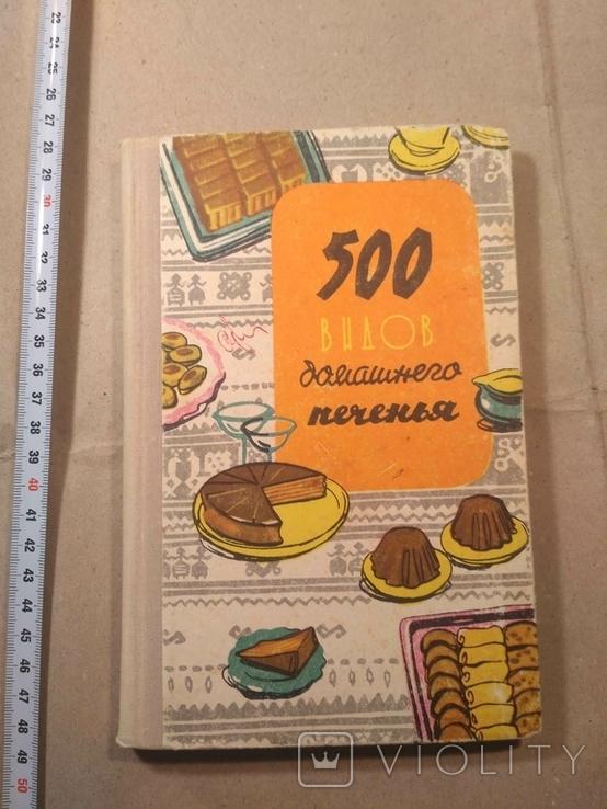 500 видов домашнего печенья 1974 р, фото №2