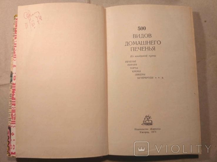 500 видов домашнего печенья 1974 р, фото №7