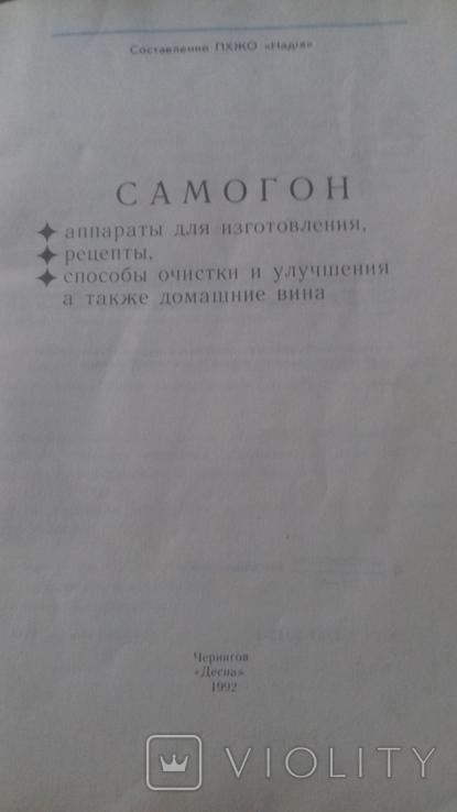 Книга, фото №5