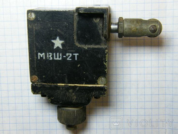 Концевик МВШ - 2Т (ВП?) СССР., фото №2