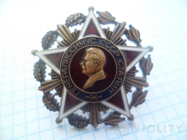 """Орден """"Генералиссимус СССР Сталин"""" копия, фото №7"""