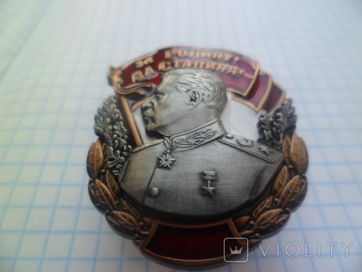 Орден за родину за сталина копия/фантазия, фото №3