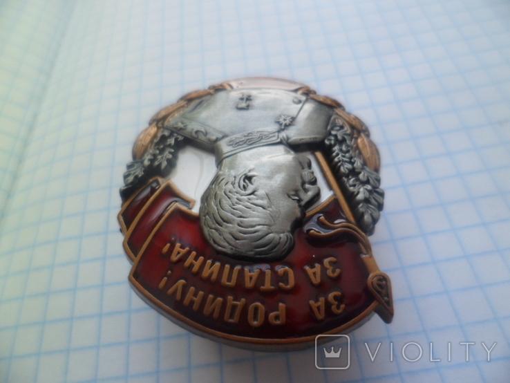Орден за родину за сталина копия/фантазия, фото №4