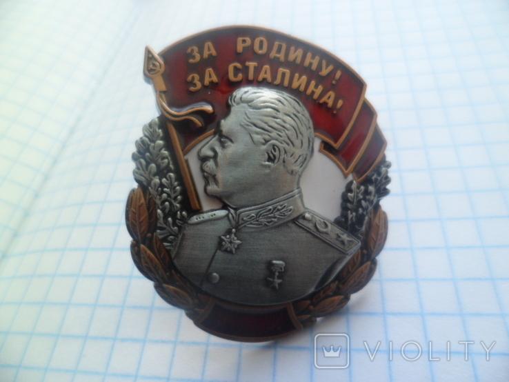 Орден за родину за сталина копия/фантазия, фото №7