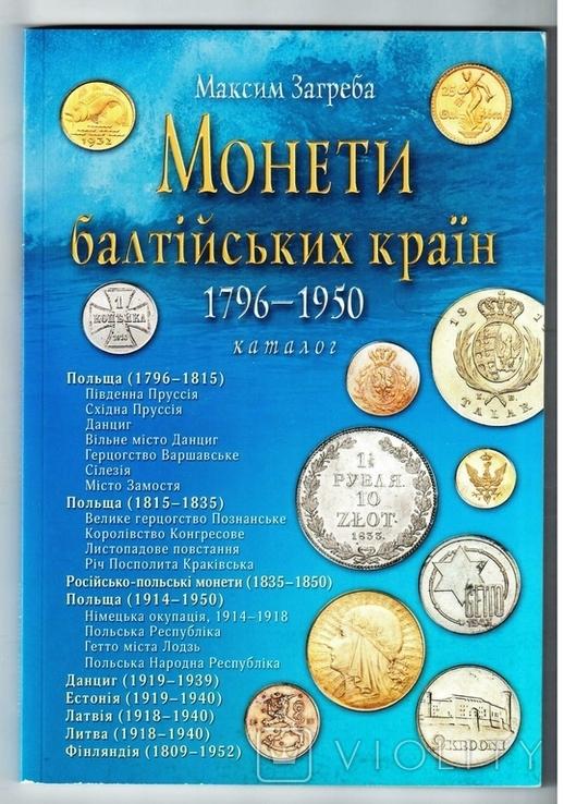 Каталог Монети Балтійських країн 1796-1950 рр, фото №2