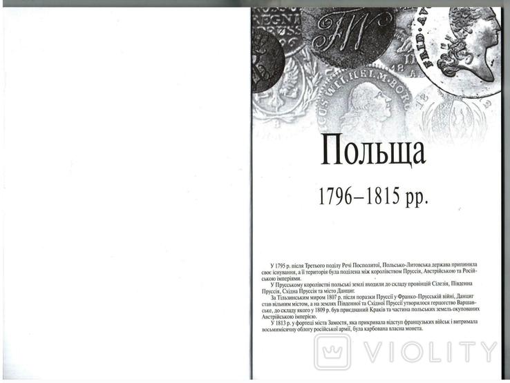 Каталог Монети Балтійських країн 1796-1950 рр, фото №4