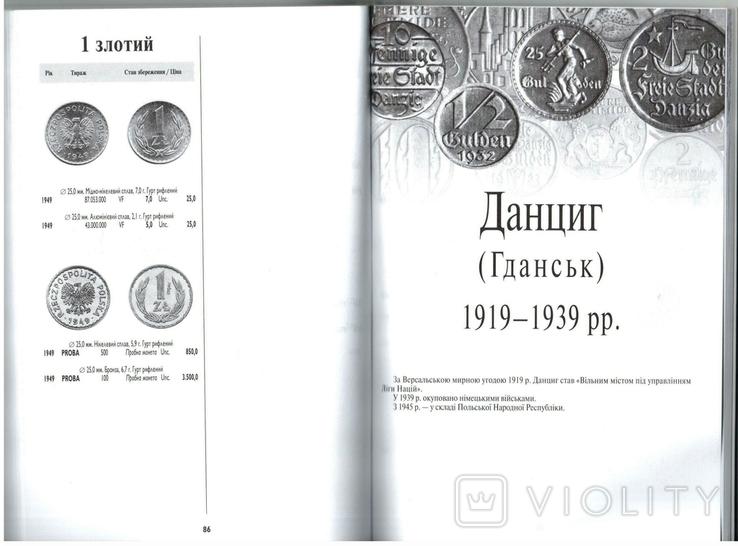 Каталог Монети Балтійських країн 1796-1950 рр, фото №6