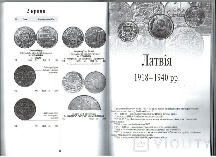 Каталог Монети Балтійських країн 1796-1950 рр, фото №8