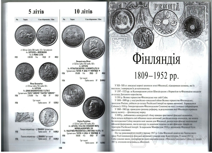 Каталог Монети Балтійських країн 1796-1950 рр, фото №9