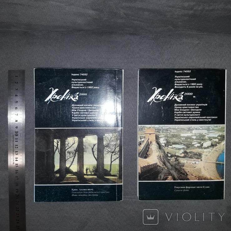 Крим - крізь тисячоліття 2000 Альманах Хроніка, фото №3