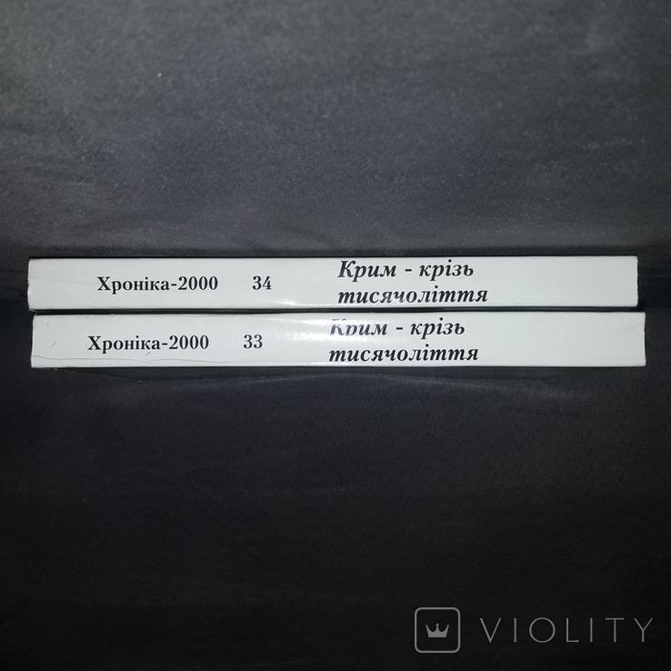 Крим - крізь тисячоліття 2000 Альманах Хроніка, фото №4