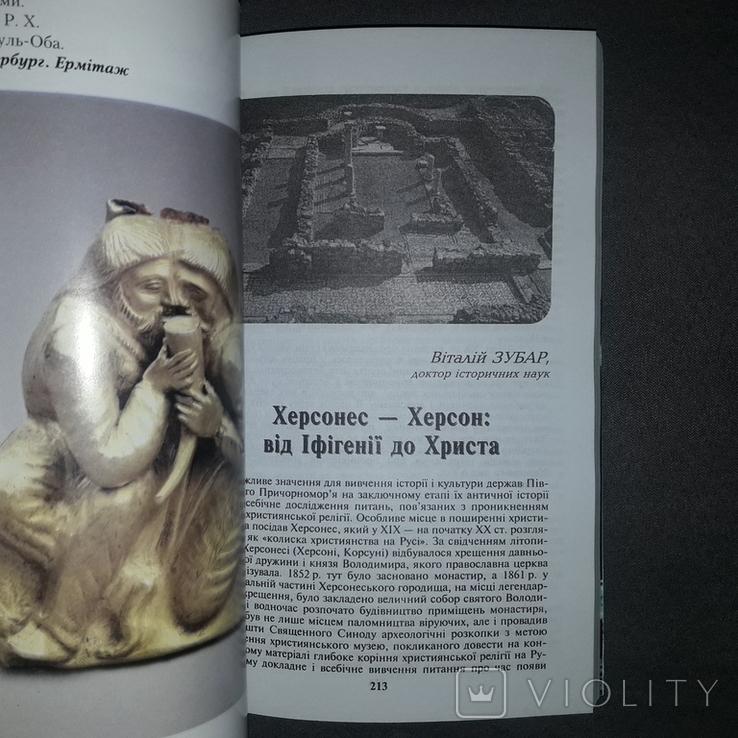 Крим - крізь тисячоліття 2000 Альманах Хроніка, фото №9