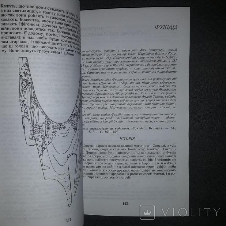 Крим - крізь тисячоліття 2000 Альманах Хроніка, фото №10
