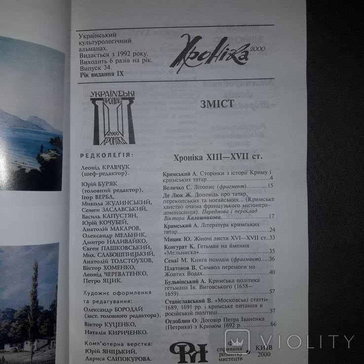 Крим - крізь тисячоліття 2000 Альманах Хроніка, фото №12