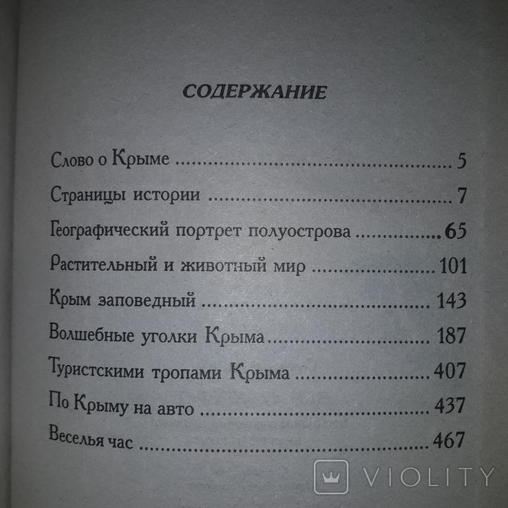Крым Все о Крыме 1998 Справочное издание, фото №7
