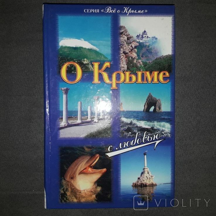 Крым Все о Крыме с любовью 2004, фото №4
