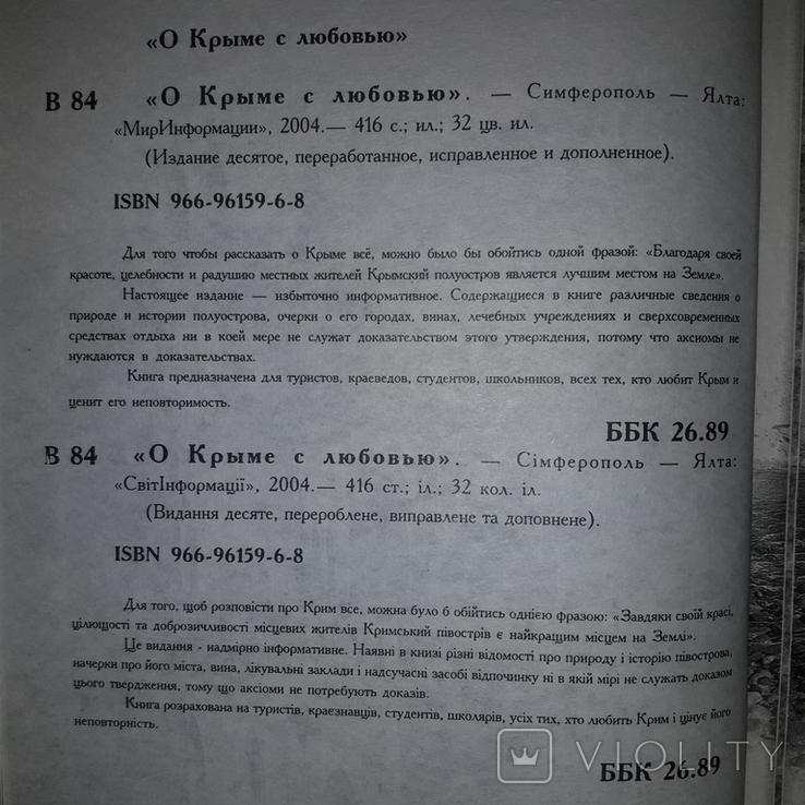 Крым Все о Крыме с любовью 2004, фото №6