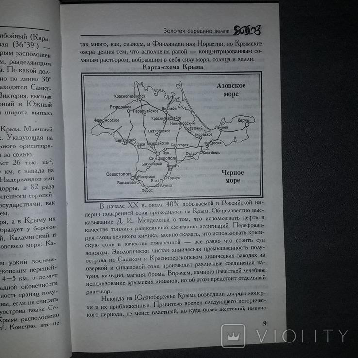 Крым Все о Крыме с любовью 2004, фото №7