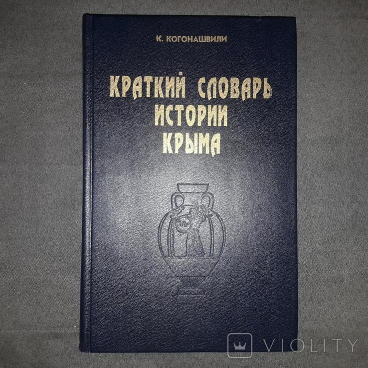 Крым Словарь истории Крыма 1995, фото №2