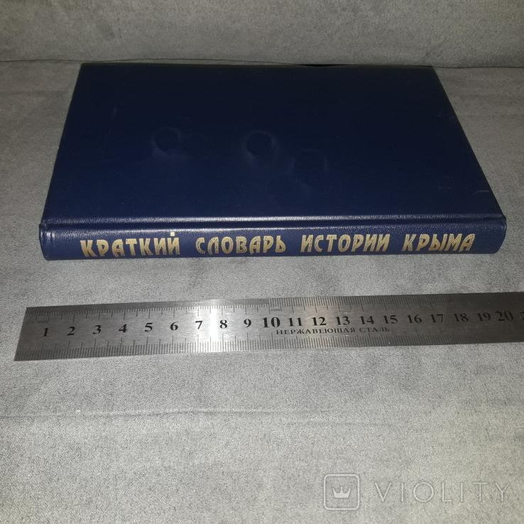 Крым Словарь истории Крыма 1995, фото №3
