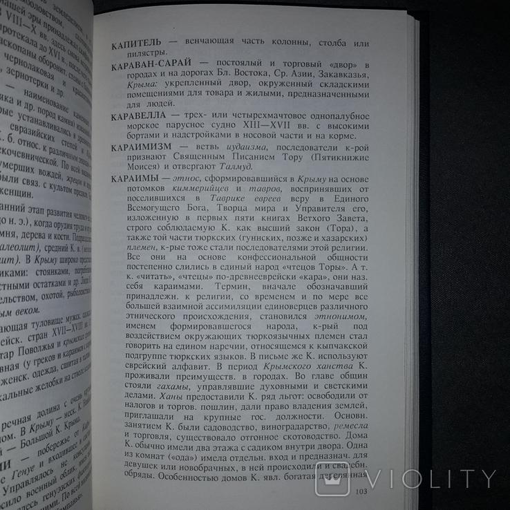Крым Словарь истории Крыма 1995, фото №8