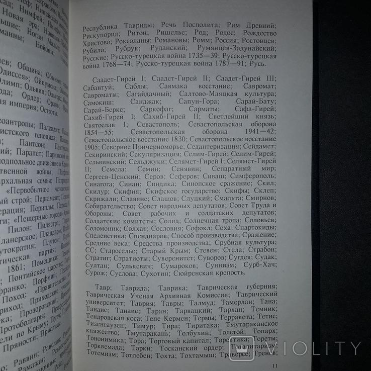 Крым Словарь истории Крыма 1995, фото №12
