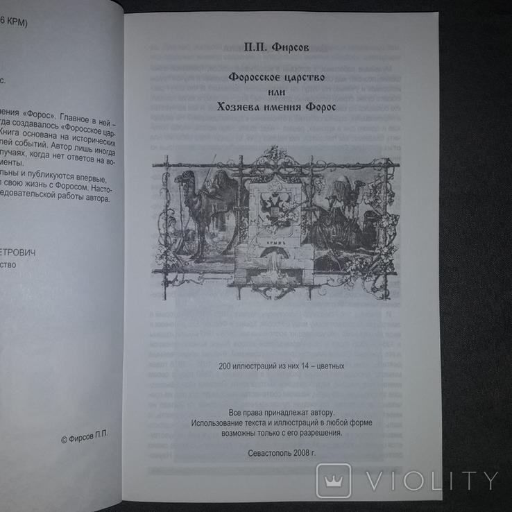 """Крым Форосское царство 2008 Имение """"Форос"""" Тираж 500, фото №6"""