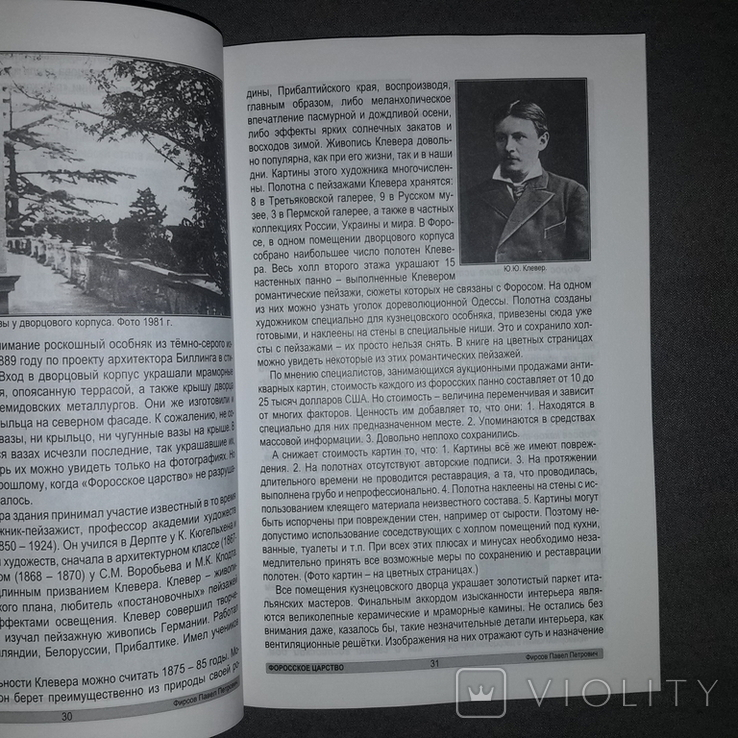 """Крым Форосское царство 2008 Имение """"Форос"""" Тираж 500, фото №11"""