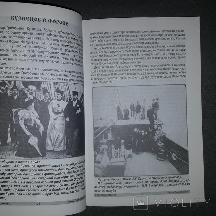 """Крым Форосское царство 2008 Имение """"Форос"""" Тираж 500, фото №12"""