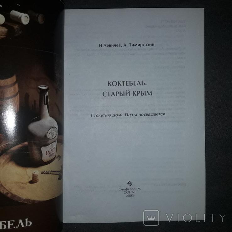 Крым Коктебель Старый Крым 2003 Путеводитель, фото №4