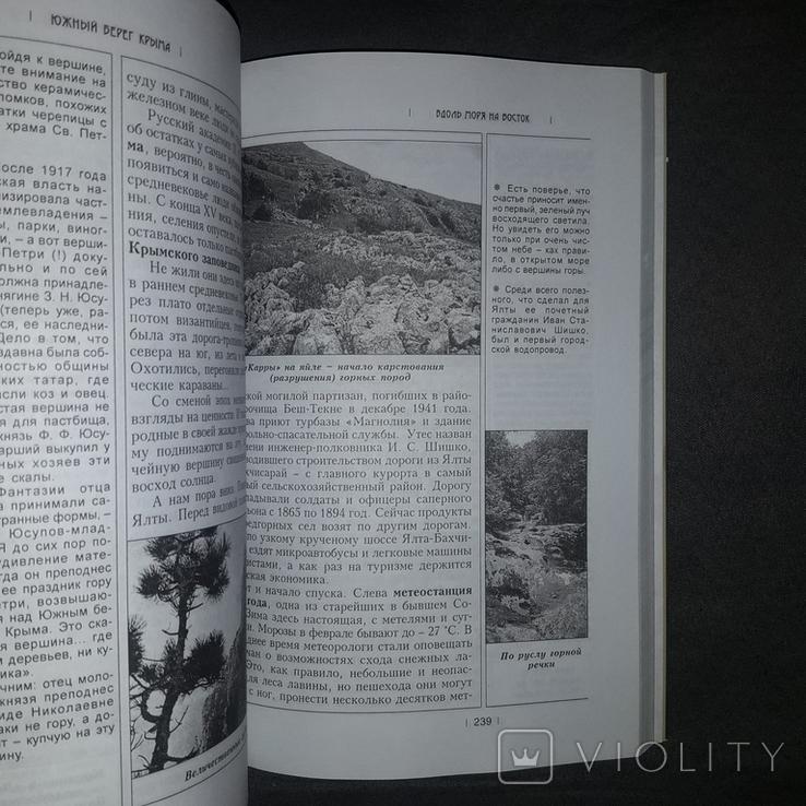 Крым Южный берег Крыма История Культура Природа 2006, фото №7