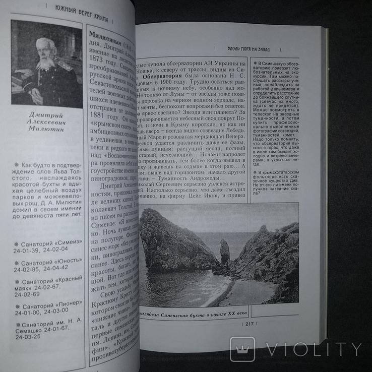 Крым Южный берег Крыма История Культура Природа 2006, фото №8