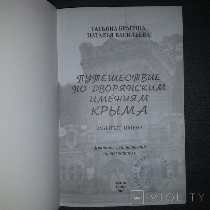 Крым Путешествие по дворянским имениям Крыма Путеводитель 2003, фото №4