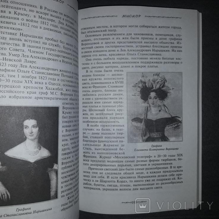 Крым Путешествие по дворянским имениям Крыма Путеводитель 2003, фото №7