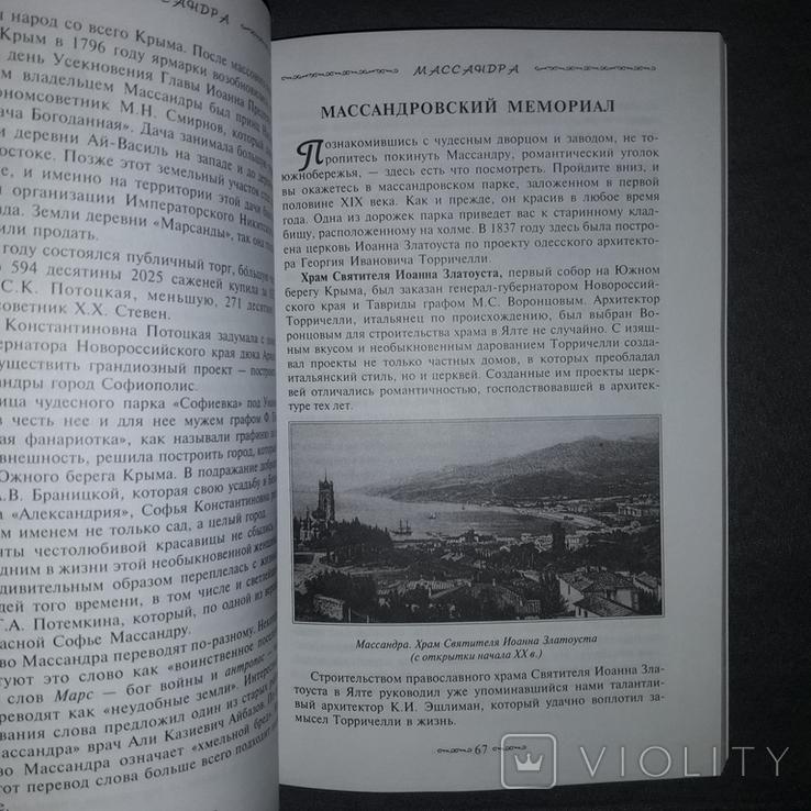 Крым Путешествие по дворянским имениям Крыма Путеводитель 2003, фото №8