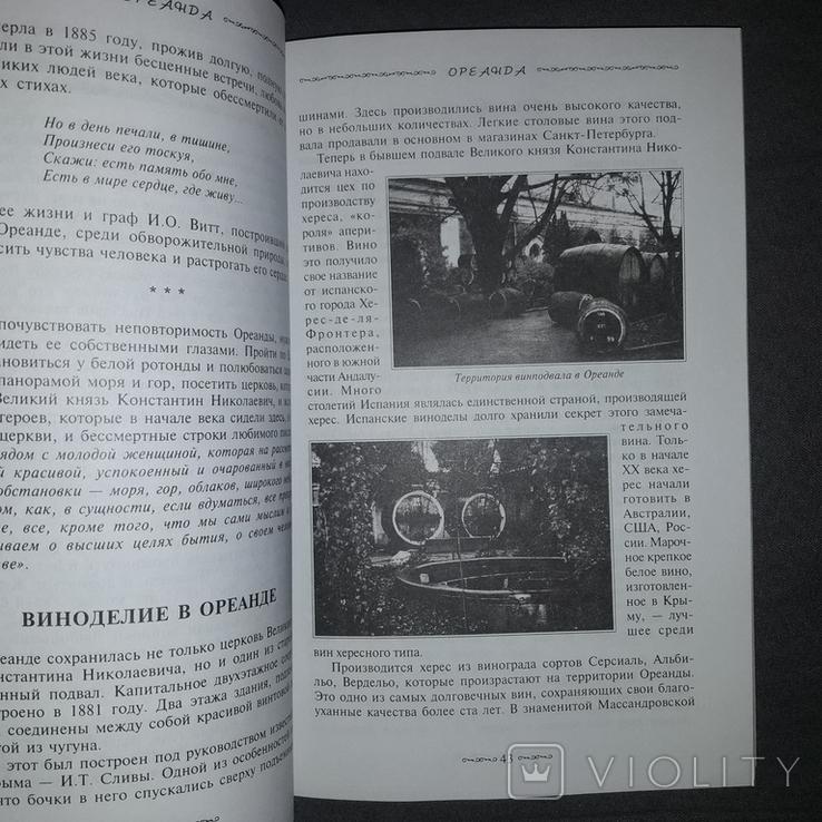 Крым Путешествие по дворянским имениям Крыма Путеводитель 2003, фото №10