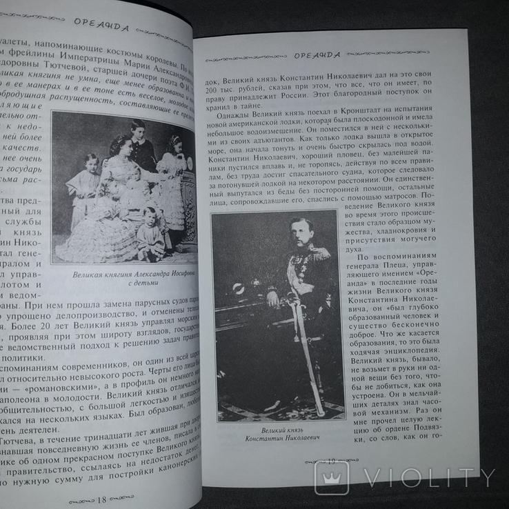 Крым Путешествие по дворянским имениям Крыма Путеводитель 2003, фото №11