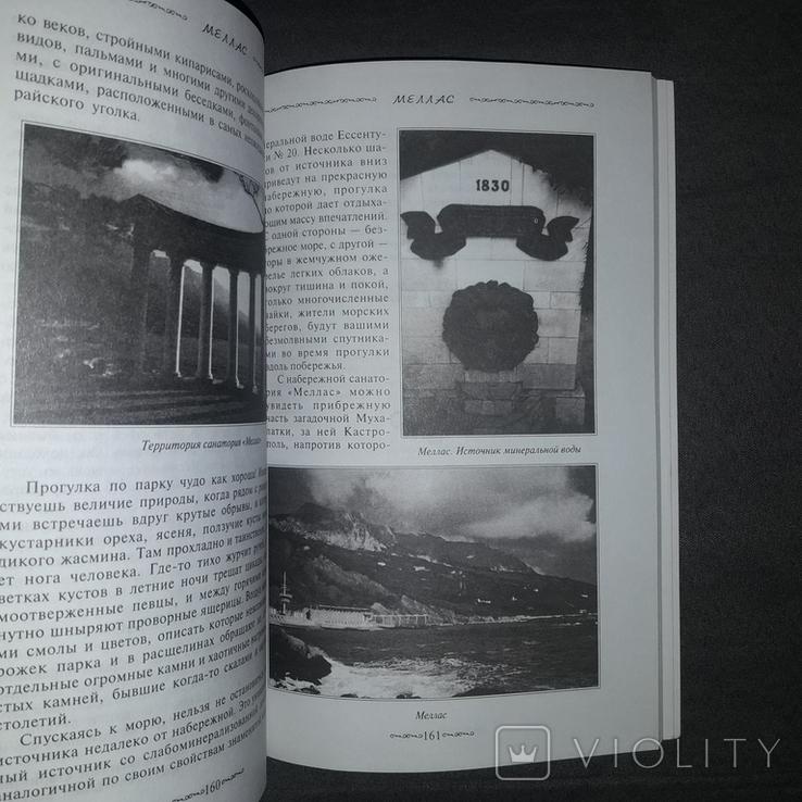 Крым Путешествие по дворянским имениям Крыма Путеводитель 2003, фото №12