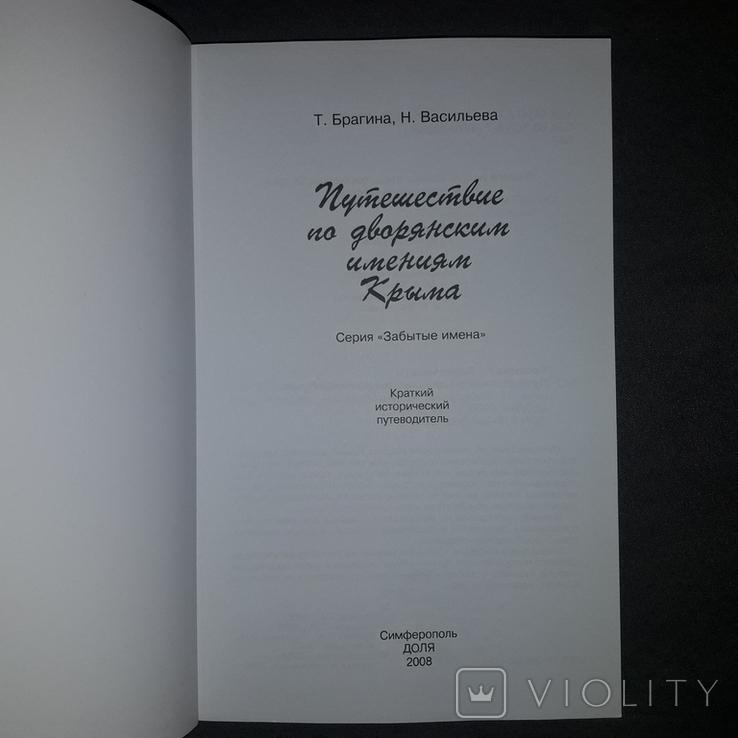 Крым Путешествие по дворянским имениям Крыма Путеводитель 2008, фото №4