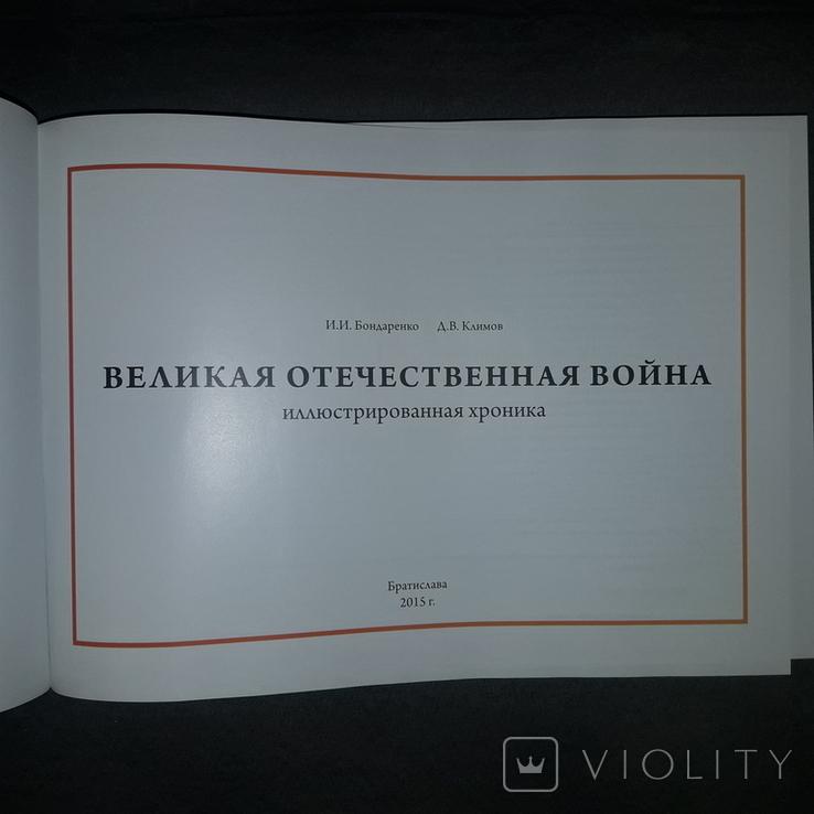 ВОВ Иллюстрированная хроника Братислава 2015, фото №7