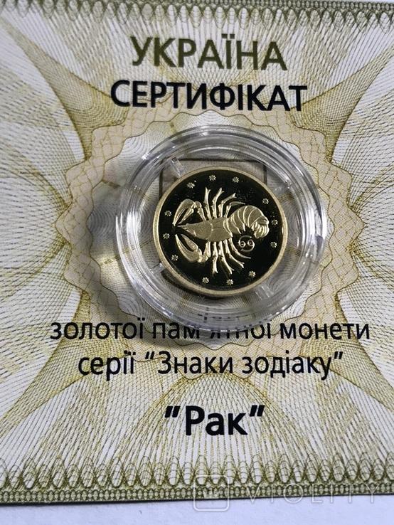 2 Гривны Рак Золото 999.9 пробы. / Рак 2008 г., фото №3