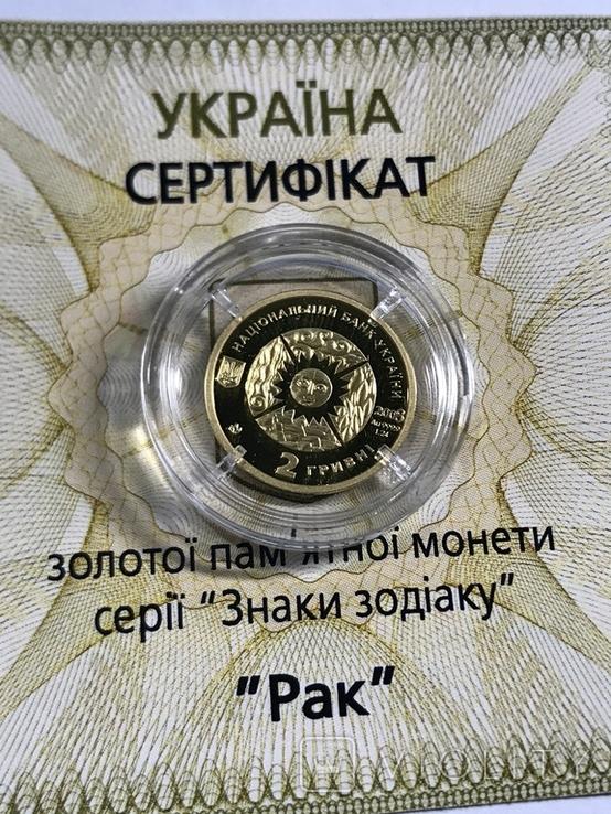 2 Гривны Рак Золото 999.9 пробы. / Рак 2008 г., фото №4